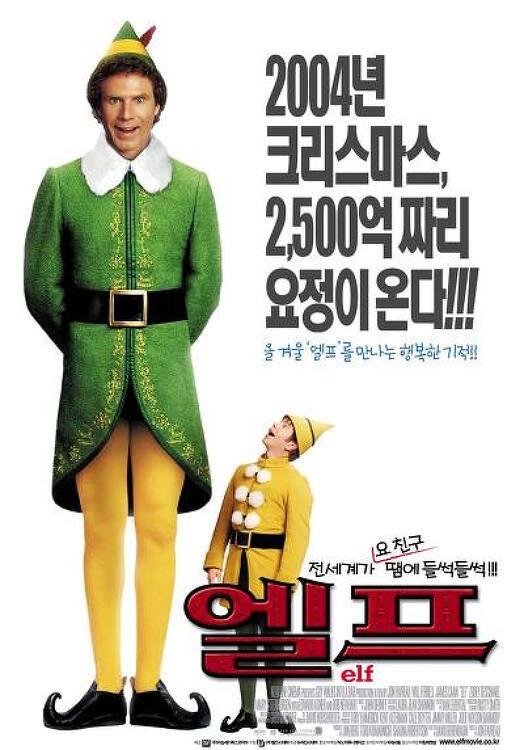 윌 페렐의 영화 '엘프' - 산타 나라에서 온 190cm 귀여운 요정