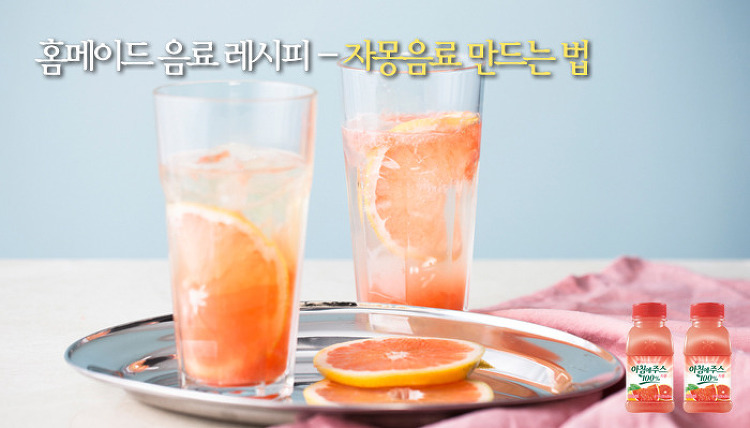 [레시피] 홈메이드 음료 레시피 - 달콤 쌉싸름..