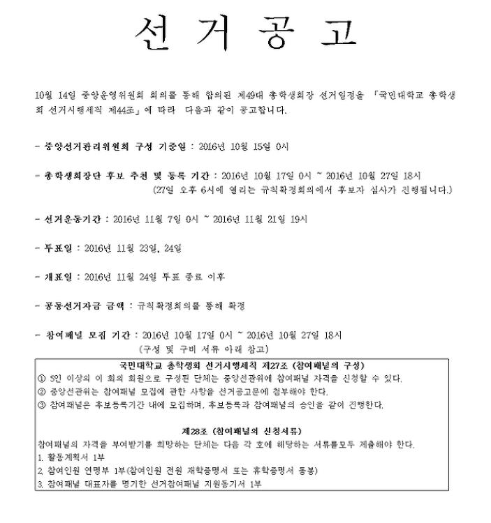 [선거]중선관위 '선거 공고'…주요 내용은 27일(목) 결정