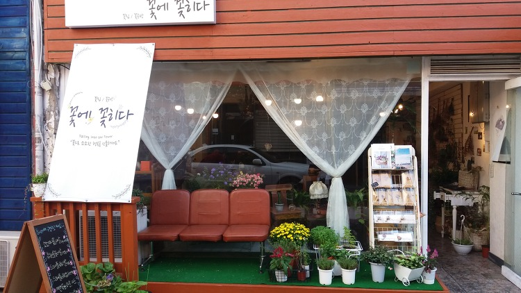군산 개복동 꽃집_꽃에꽂히다