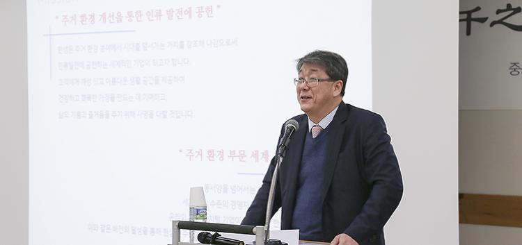 2017 한샘 공채 합격을 위한 4개의 키워드! 한샘 '핵심 가치' 전..