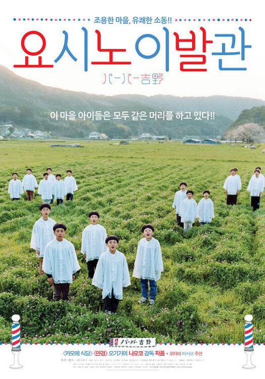 오기가미 나오코 감독의 영화 '요시노 이발관' - 세상은 변하고 전통은 전설이 되고