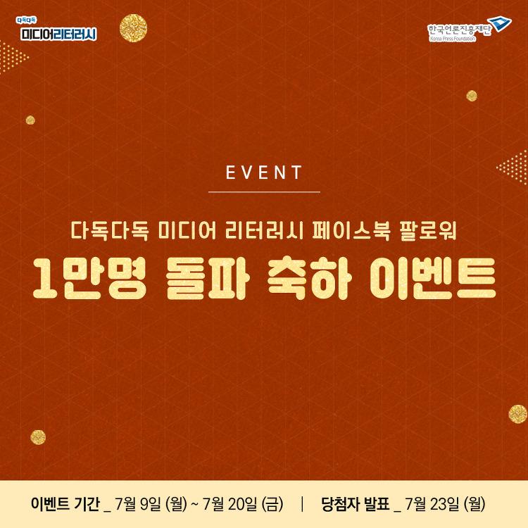 [이벤트] 페이스북 팔로워 1만 돌파 축하 EVENT