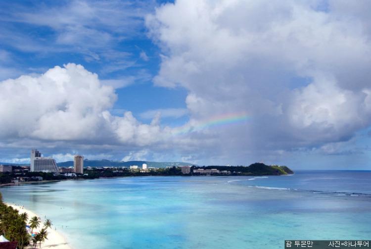 [해외여행] 천혜의 남태평양 자연 파라다이스, 괌