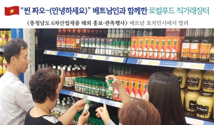 """""""씬 짜오~(안녕하세요)"""" 베트남인과 함께한 로컬푸드 직거래장터"""