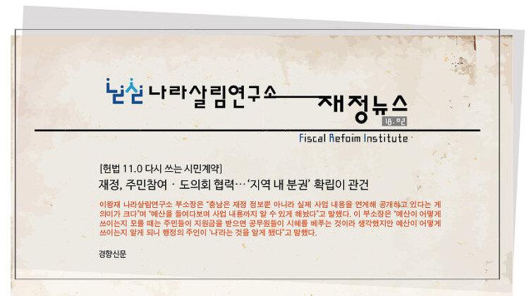 [18.02][헌법 11.0 다시 쓰는 시민계약]재정,..