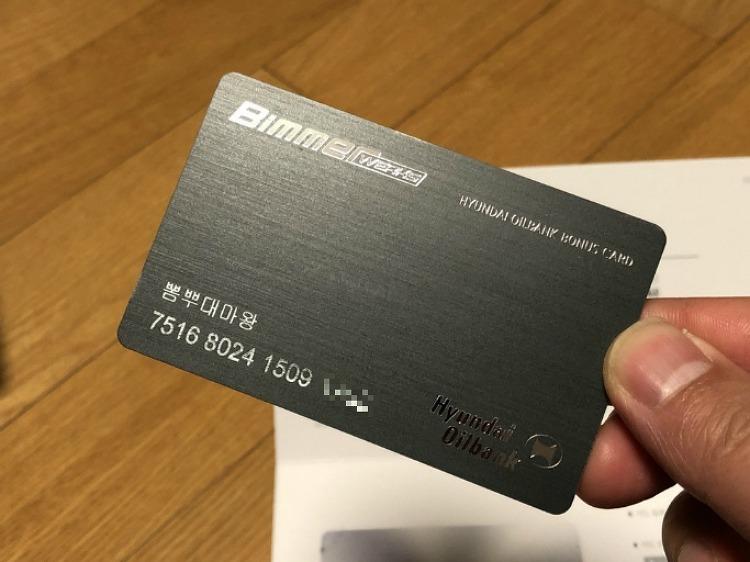 현대오일뱅크 x 비머베르크 카드 수령