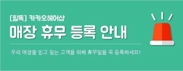 [필독] 카카오헤어샵 매장 / 디자이너 휴무 등록 안내