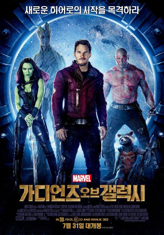 가디언즈 오브 갤럭시 Guardians of the Galaxy (2014)