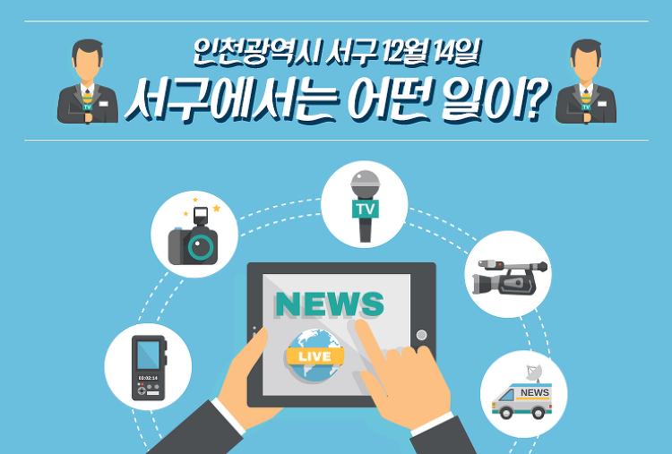 인천시 서구 12월 14일 뉴스 '서구에서는 어떤 일이?'