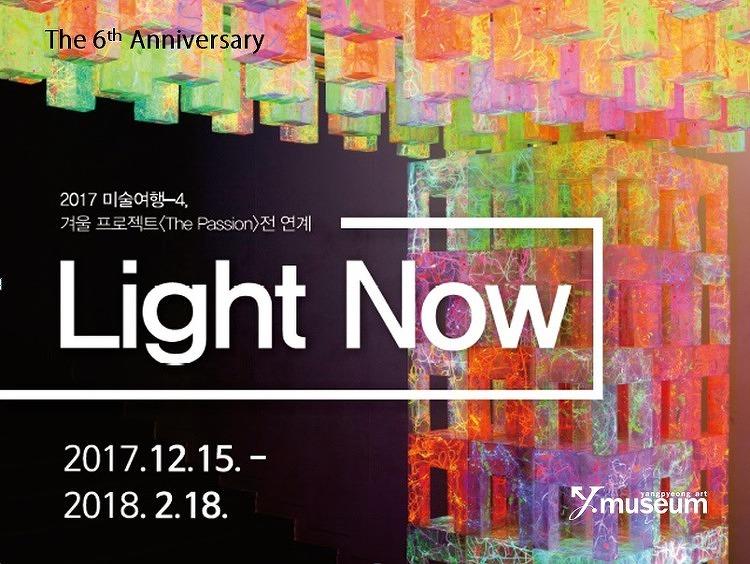 LIGHT NOW PROJECT 과학과 예술의 만남