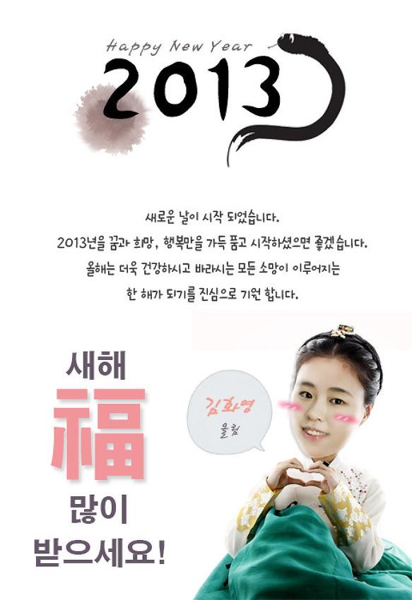 2013년 모바일 신년카드 제작 완료:D