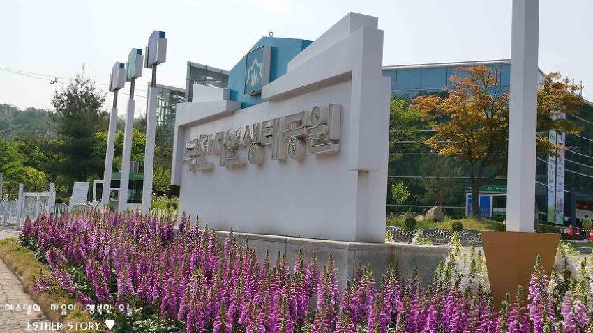 부천식물원,자연생태박물관,부천무릉도원수목원까지 모두 볼 수 있는 부천자연생태공원