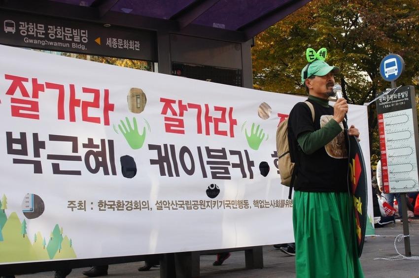 [성명서] 20161112 한국 환경회의 민중총궐기  사전 대회 사진 및 성명서