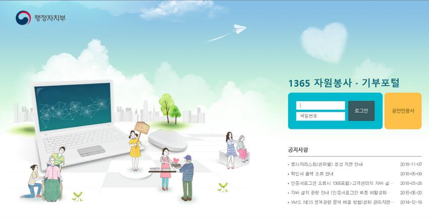 [★1365 자원봉사포털 G-클라우드 전화 및 고..