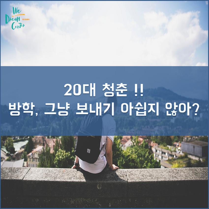[청년ON] 6월 방학에 뭐해???