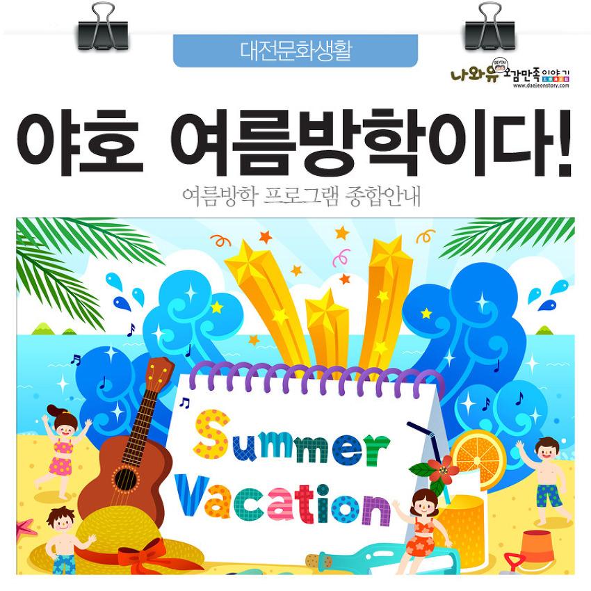 """""""야호~ 여름방학이다!"""" 대전 청소년 여름방학 프로그램.."""
