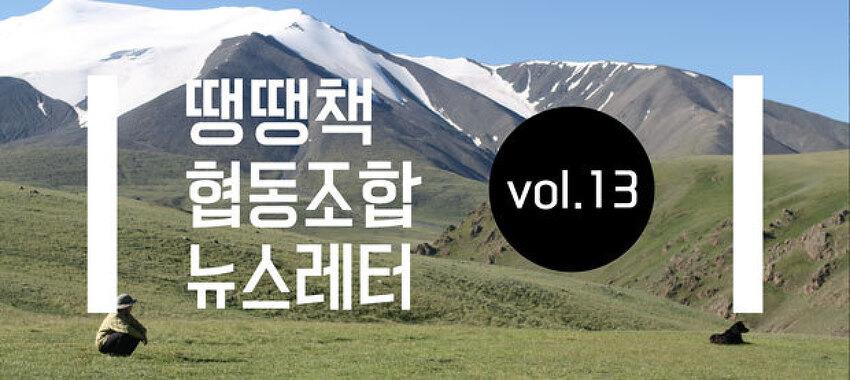 뉴스레터 vol.13