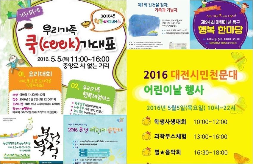 대전시 5월 5일 어린이날 행사! 9가지 골라가자