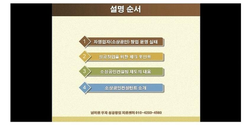소상공인 자영업자 경영지원 컨설팅 제도 소개 2.