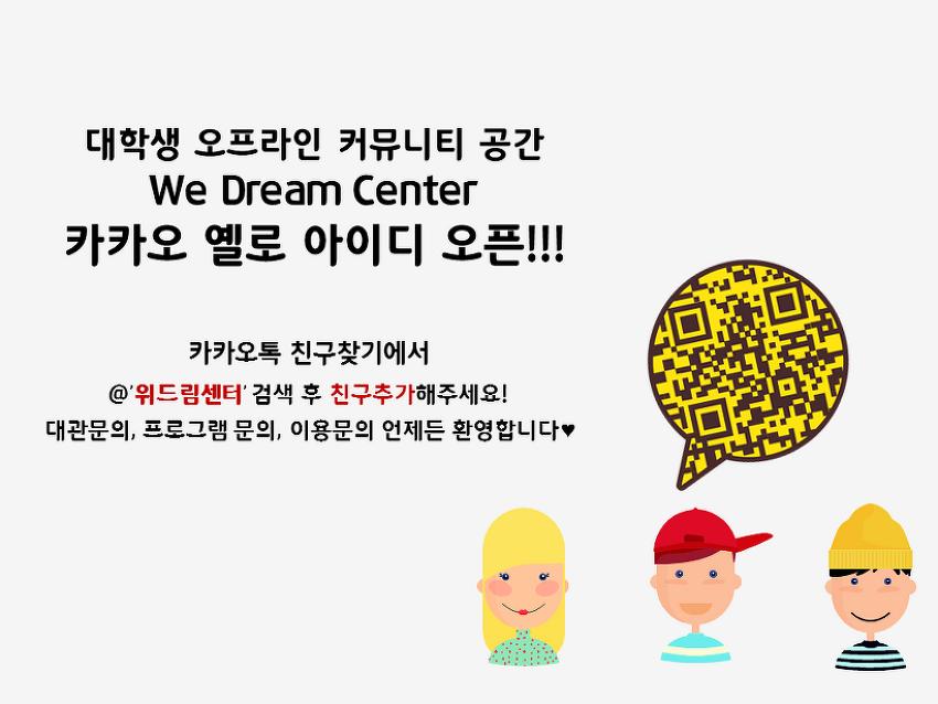 [위드림센터] 운영시간 변경 안내