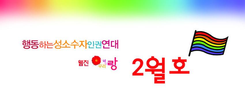 행동하는성소수자인권연대 웹진 랑 2016년 2월호