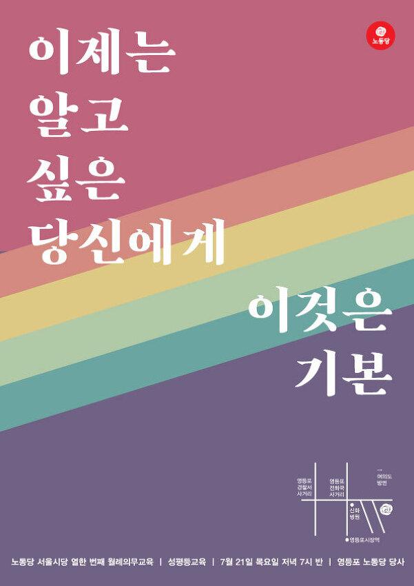 [교육] 서울시당 7월 월례의무교육 - 성평등교..