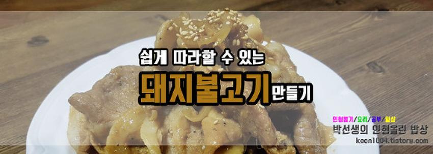 [집밥] 쉽게 따라할 수 있는 돼지불고기