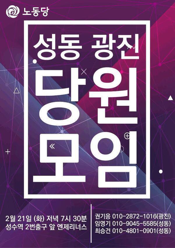 노동당 서울시당 성동 광진 당원 모임