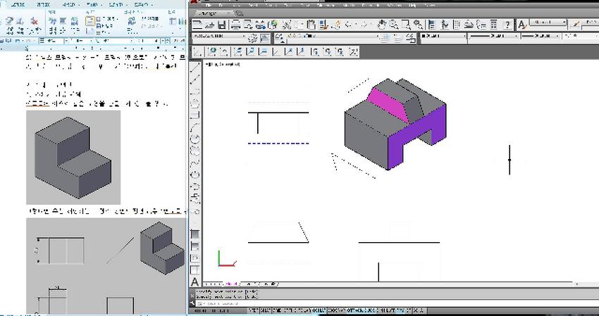 [AutoCAD 3D Modeling 2강] Vpoint응용, 돌출 예제 연습
