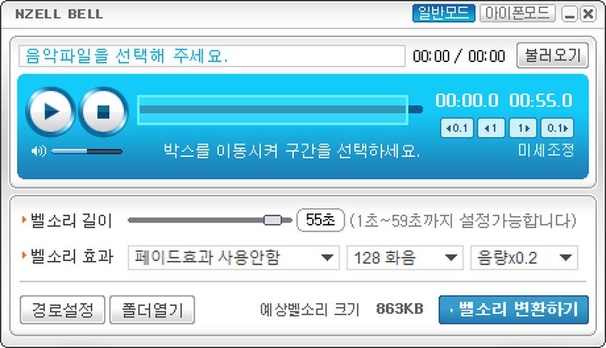 [고전파일]엔젤벨 1.20 (2010년 2월 19일 최종 버전)