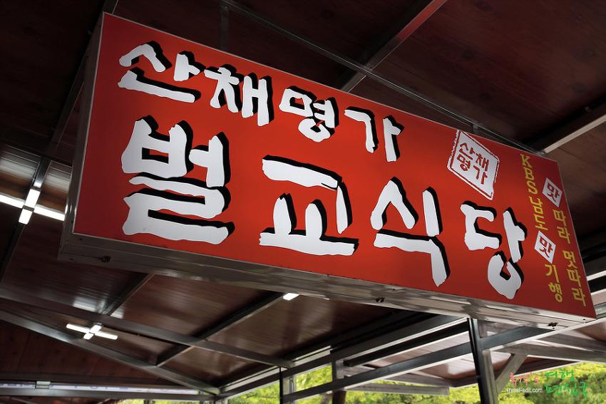 순천 맛집〃송광사 따라 맛 따라 산채명가, 벌교식당