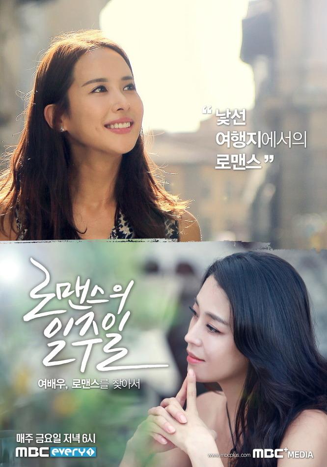 '로맨스의 일주일' 20~40대 여성 사이 인기 폭..