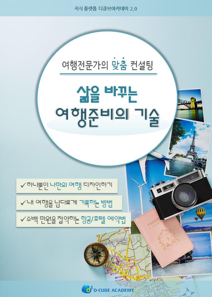 디큐브 아카데미 X 김다영의 여행강의! 삶에 지친 당신..