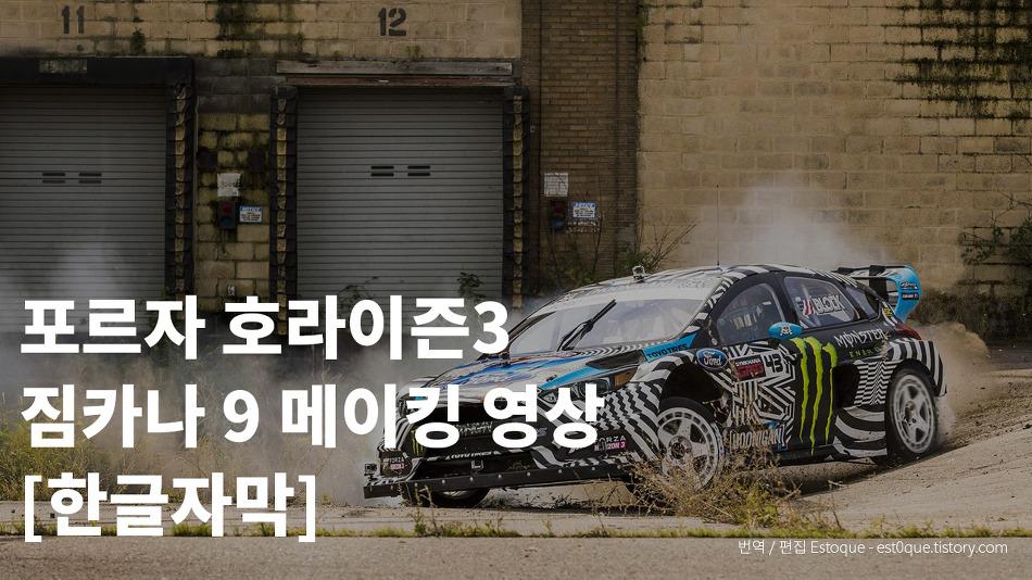 포르자 호라이즌 3 짐카나 9 메이킹 영상 [한글자막]