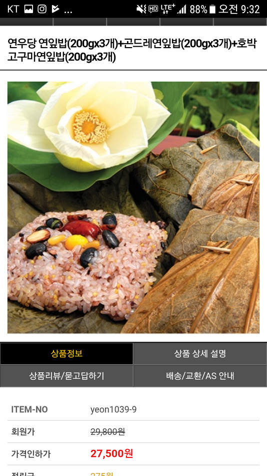 연잎밥 Lotus Leaf Rice