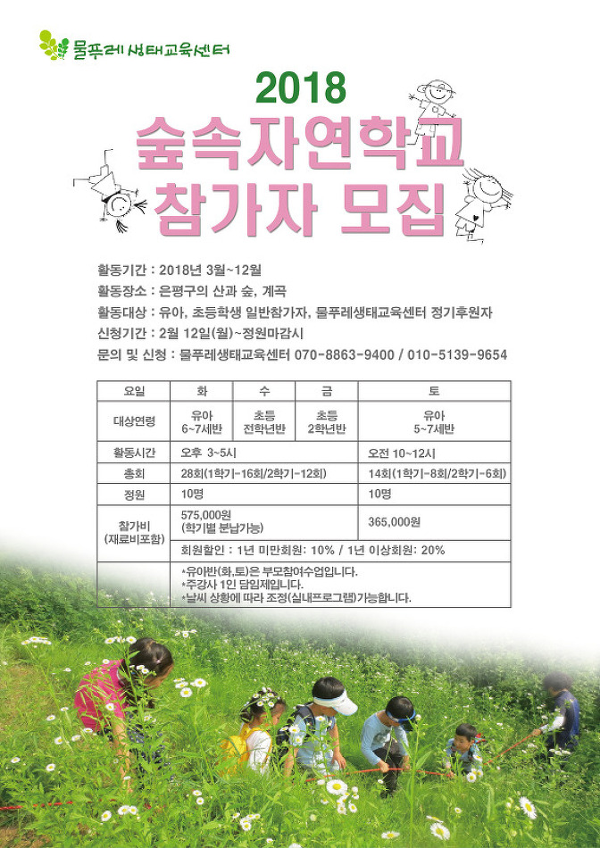 2018 숲속자연학교 참가신청