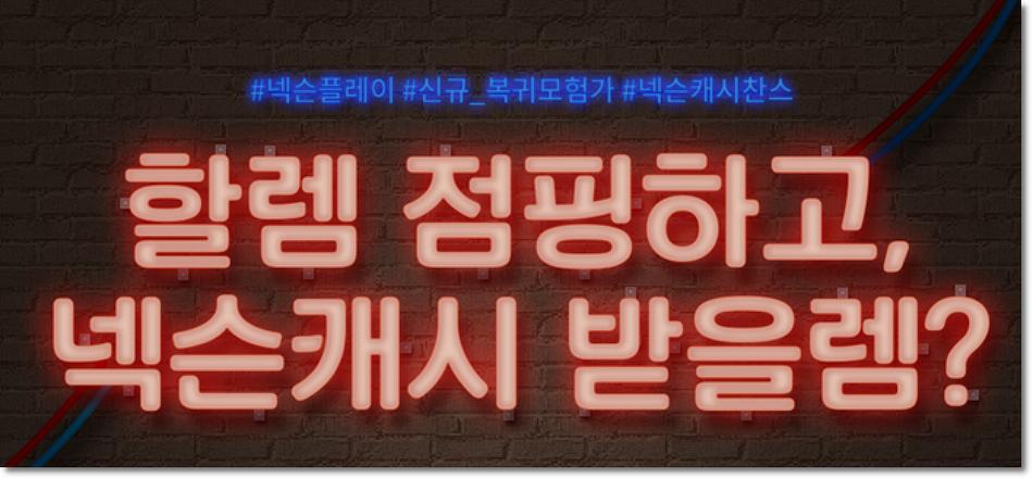던전앤파이터 던파 할렘 점핑 혜택 공개!