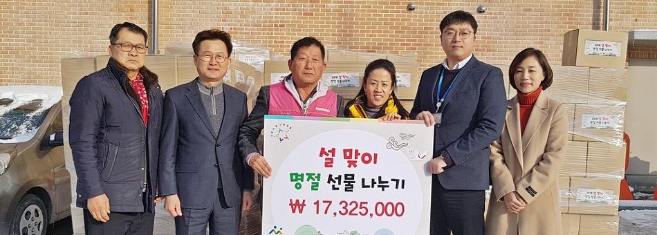 삼성전자 온양캠퍼스, 아산시 배방읍 이웃을 위한 <설 맞이 위문품 전달>