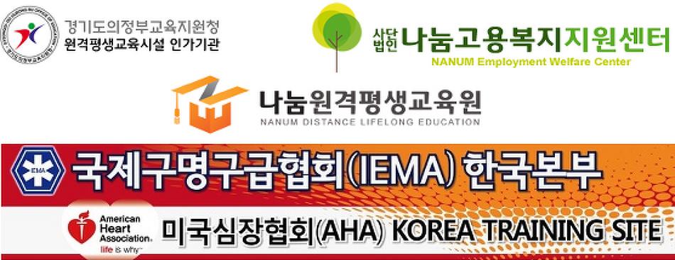 재난안전관리자(CPR 자격증) 소개