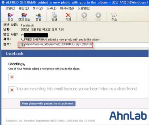 Facebook 사칭 악성 e-mail