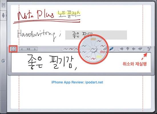 Notes Plus 아이패드 노트 앱 사진 녹음 텍스트 핸드라이팅