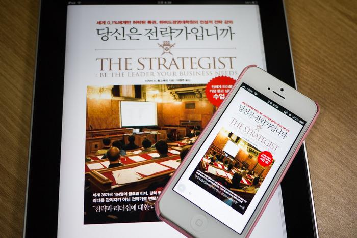 『당신은 전략가입니까』- 관리자에서 전략가로 변모하기 위한 필독서