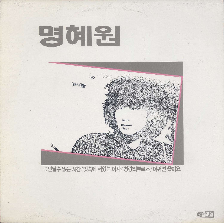 명혜원 - 만날 수 없는 시간/빗 속에 서 있는 여자 (1987. Jigu/JLS-1202137)