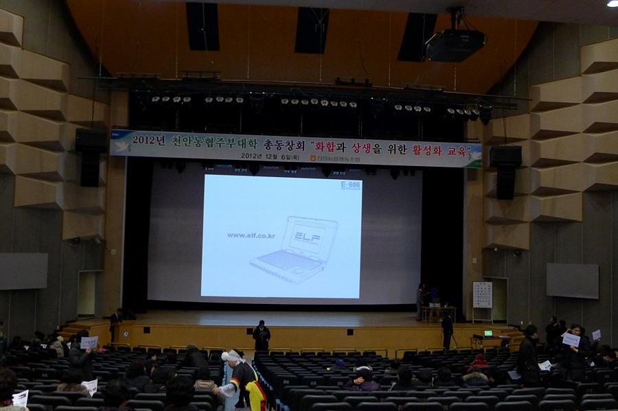 2012년 천안농협 주부대학 총동창회