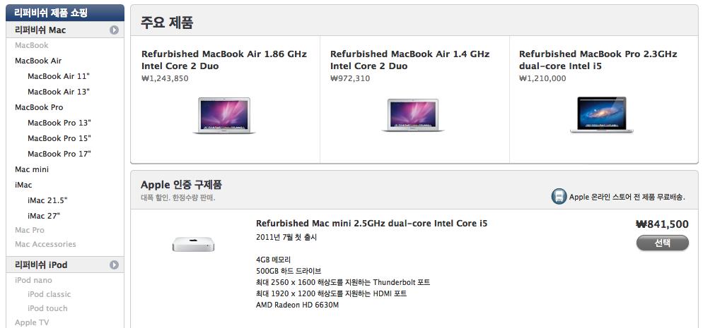 애플 맥(Mac) 리퍼비시(Refurbished)