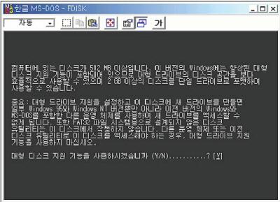 MS-DOS FDISK샐행