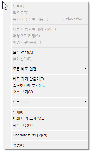 How_to_Clean_Up_IE_Context_Menu_16
