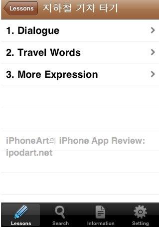 이보영의 여행영어회화 EBY's Travel English 아이폰