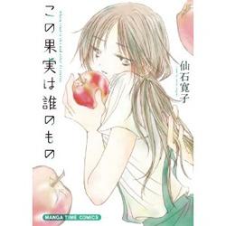 [仙石寛子] この果実は誰のもの